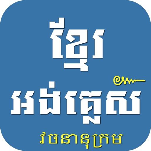 Khmer English Dictionary Pro