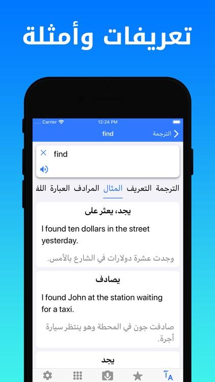 Dict Plus: ترجمة و قاموس عربي screenshot-6