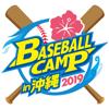 ベースボールキャンプ沖縄