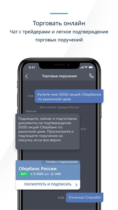 ATON Line. Инвестиции онлайнСкриншоты 2