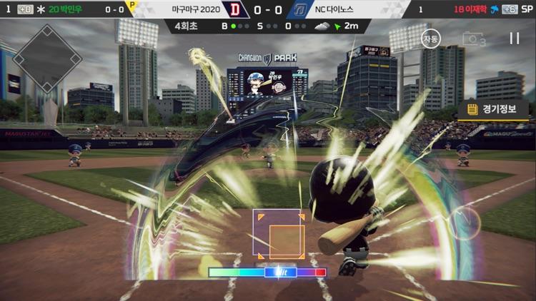 마구마구 2020 screenshot-0