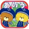 あいうさがし - がんばれ!ルルロロ - iPhoneアプリ