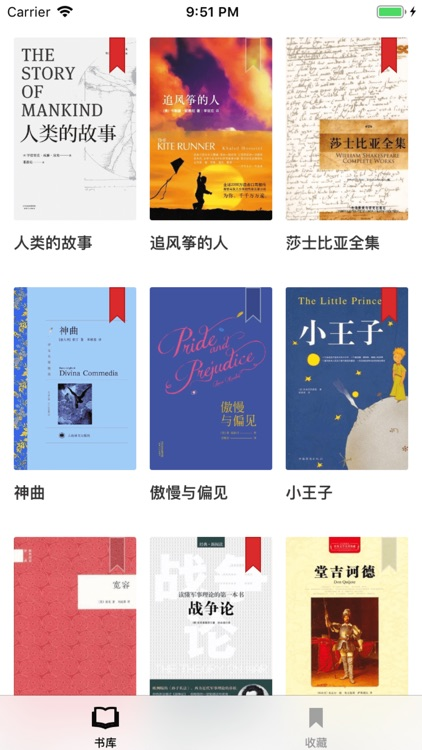 轻蓝读书—100本人生必读的书