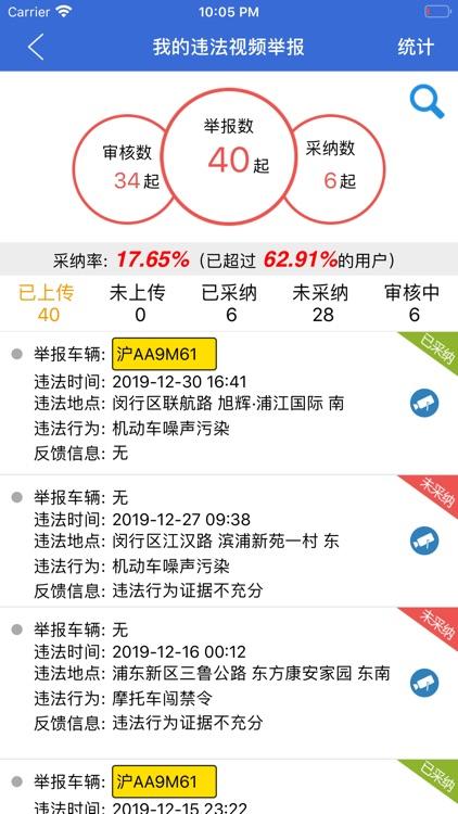 上海交警APP screenshot-3