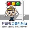 교통민원24(이파인)