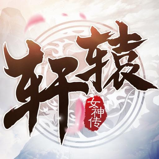 轩辕女神传-上古奇迹