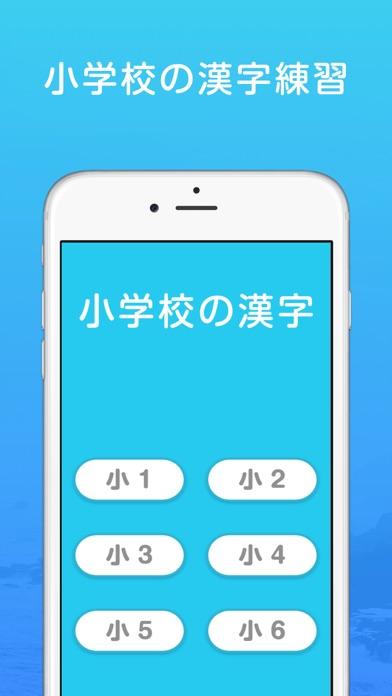 小学校の漢字のスクリーンショット1