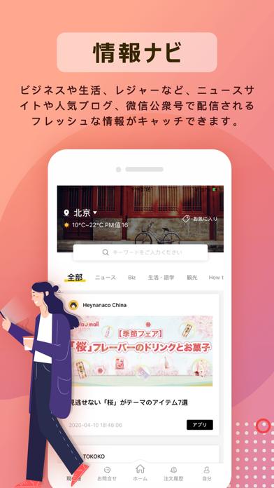 Nanaco :中国生活支援アプリのおすすめ画像4