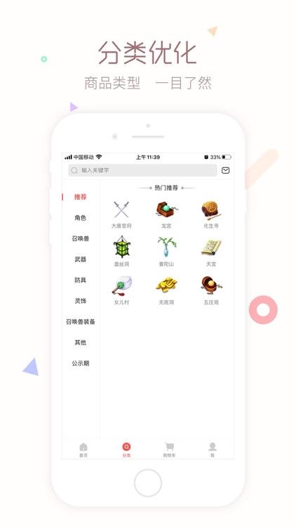 梦幻西游藏宝阁 screenshot-4