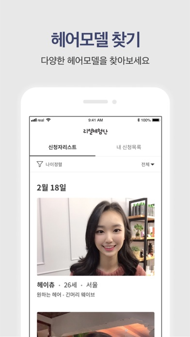 Screenshot for 헤어핏 리얼체험단 - 헤어 디자이너용 in Korea App Store