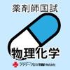 薬剤師国家試験対策問題集-物理・化学- - iPhoneアプリ