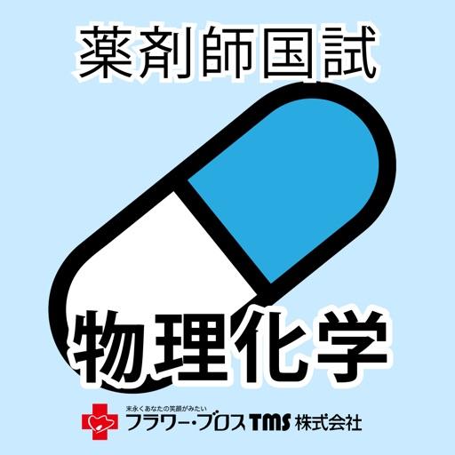 薬剤師国家試験対策問題集-物理・化学-