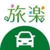 レンタカー予約【旅楽】