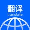 翻译官-拍照翻译软件在线翻译 - iPhoneアプリ