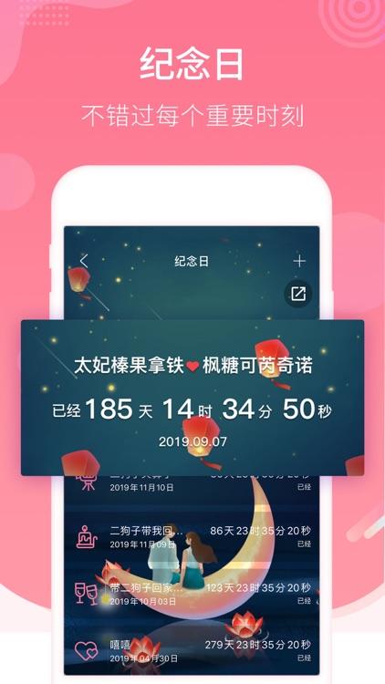 恋爱记-情侣专属空间 screenshot-5