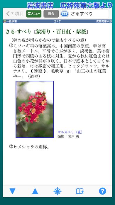 ウルトラ統合辞書2015のおすすめ画像2