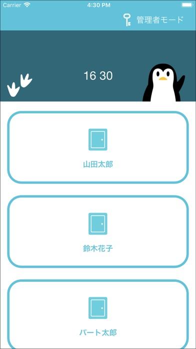 ペンギンタイムカードのスクリーンショット1