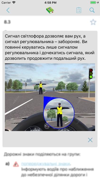 Ілюстровані ПДР України + тест screenshot-5