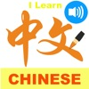 I Learn Chinese Characters - iPadアプリ