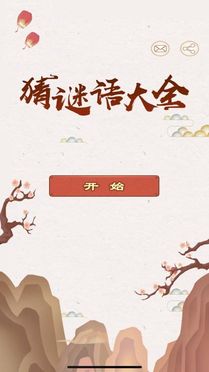 猜谜语大全 - 益智解谜题游戏 screenshot-3