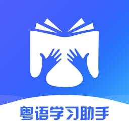 粤语学吧 - 学说粤语广东话入门必备