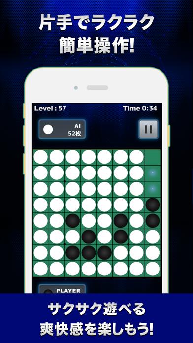リバーシZERO 超強力AI搭載!2人対戦できる定番 ゲームのおすすめ画像5