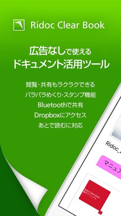 Ridoc Clear Bookのスクリーンショット1