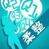 宅ドリル便 柔道整復師編 - iPhoneアプリ