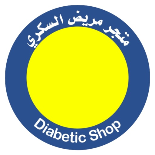 متجر مريض السكري