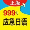 日语旅游口语999句