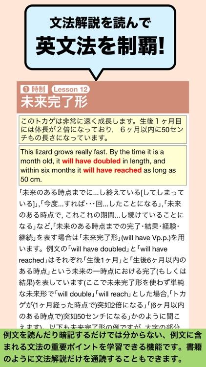 ALL IN ONE 英語全分野を制覇! screenshot-4