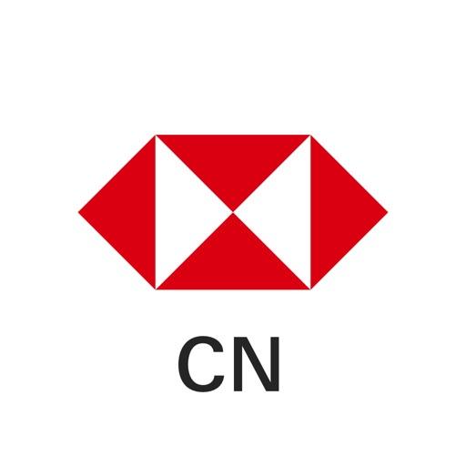 汇丰中国手机银行
