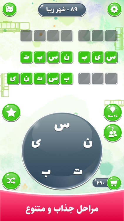 کلماتیک | Kalamatic screenshot-0