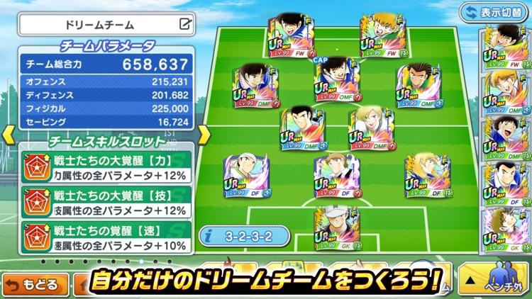 キャプテン翼 ~たたかえドリームチーム~ screenshot-4
