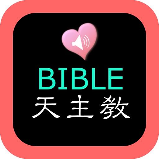 Catholic Chinese English Bible