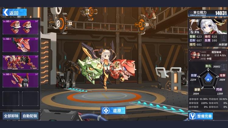 重裝戰姬-Final Gear screenshot-3