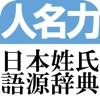 日本姓氏語源辞典 オフライン - iPadアプリ