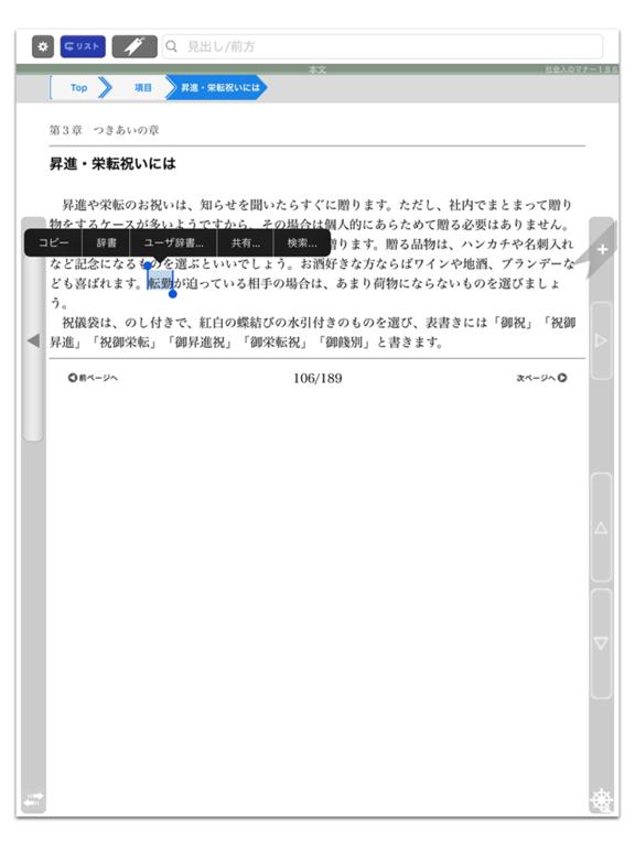 社会人のマナー186(角川学芸出版) (ONESWING)のおすすめ画像4