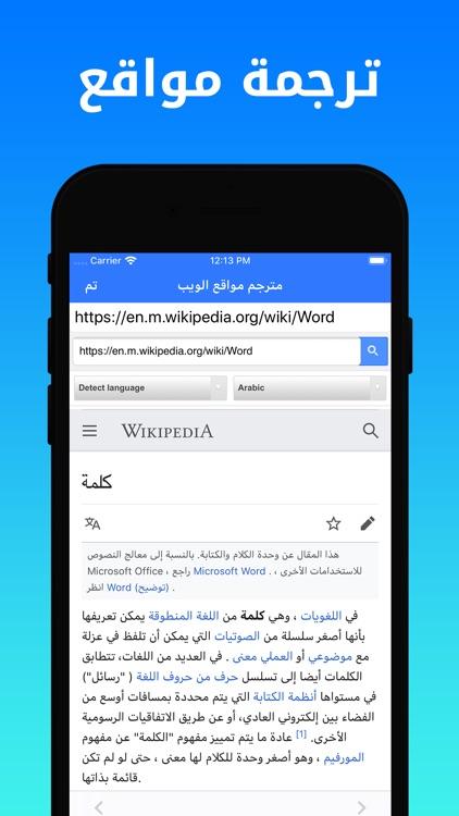 Dict Plus: ترجمة و قاموس عربي screenshot-5