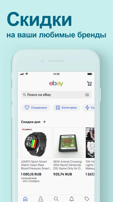 eBay для ПК 1