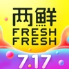 两鲜FreshFresh-品质生鲜买手店
