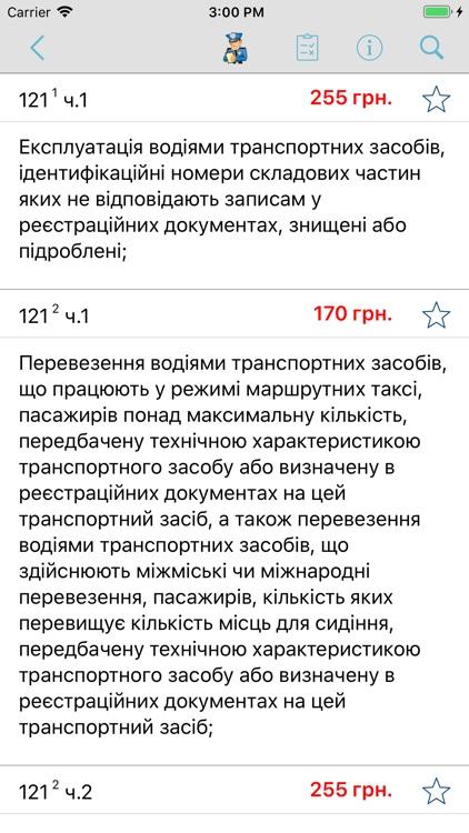 Ілюстровані ПДР України + тест screenshot-7