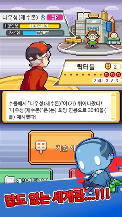 서민몬스터 screenshot-3