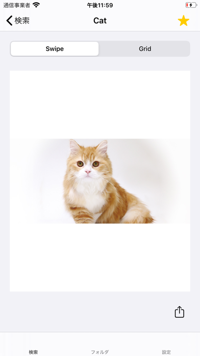 画像検索 - 簡単操作で画像保存「ImageSearch」のおすすめ画像3