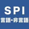 ayaka hirano - SPI言語・非言語 一問一答 アートワーク