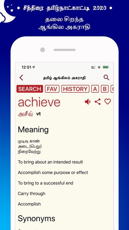 Nila Tamil Calendar 2021 screenshot-4