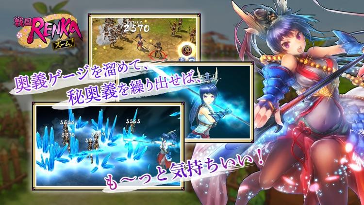 戦国RENKA ズーム! screenshot-3
