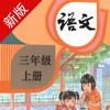 三年级语文上册-人教版语文学习机