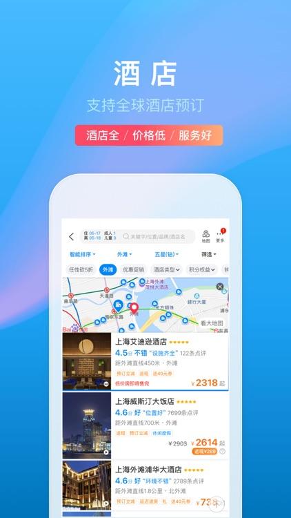 携程旅行(极速版)-酒店机票火车票预订 screenshot-3