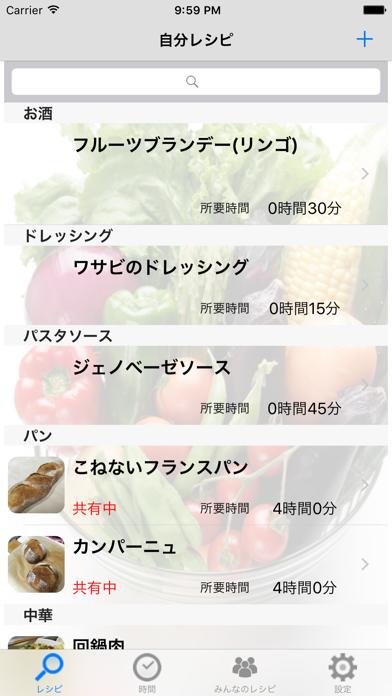自分レシピのおすすめ画像1